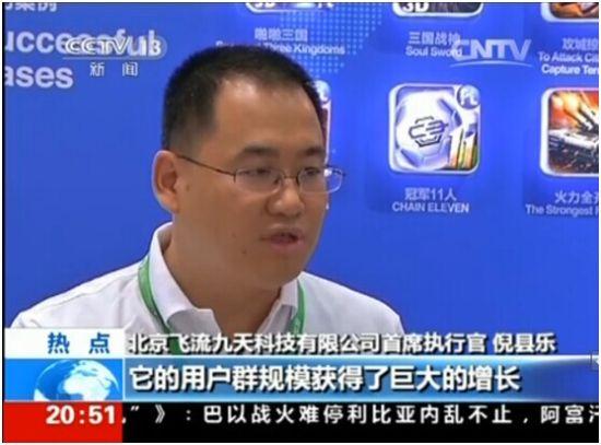 飞流倪县乐接受CCTV采访