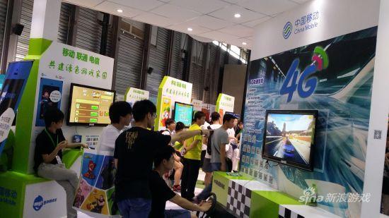 """中国移动""""和游戏""""4G展台"""
