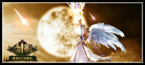 剑影女神与你同在