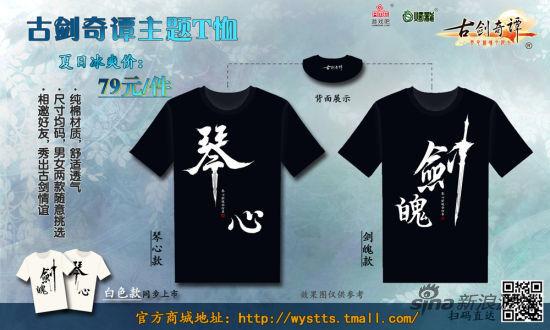 书法系列款T恤之琴心款、剑魄款