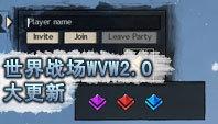 激战2新版本世界战场WVW2.0更新内容