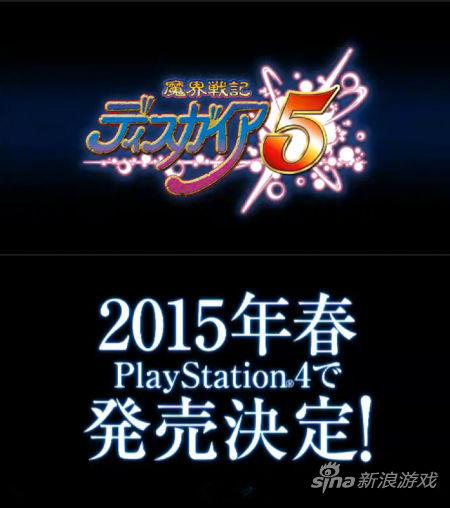 日本一正式公开PlayStation 4新作《魔界战记5》,将于2015年春季发售。
