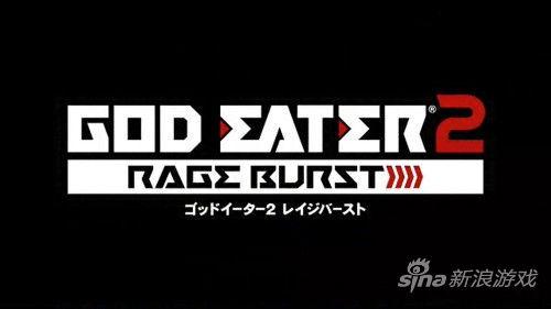 NBGI《噬神者2 RAGE BURST》登陆 PS4/PSV。