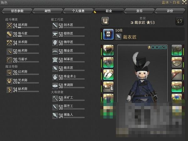 《最终幻想14》全生产技能34-50的小技巧