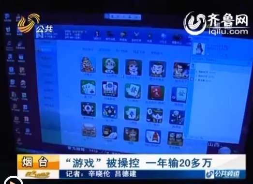 烟台王先生去年开始,在网上玩了一款纸牌游戏,不到一年,他已经在这款游戏里输了20多万了。(视频截图)