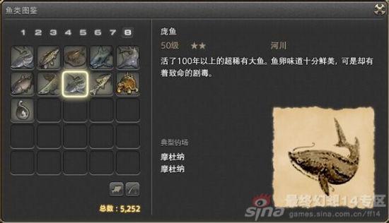 FF14钓鱼图鉴