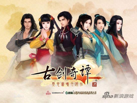 游戏《古剑奇谭:琴心剑魄今何在》海报