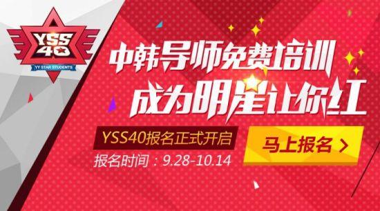 YSS40明星明星报名开启,学员都是大人人!-DO楚优视频下载图片
