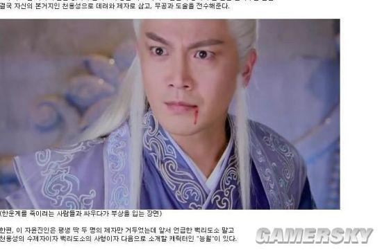 古剑奇谭韩国热播 韩女迷恋中国长腿欧巴