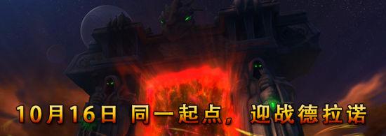 《钢铁部落入侵》(6.0.2补丁)将于2014年10月16日上线
