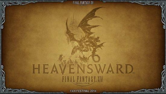 《最终幻想14》最新资料片前瞻
