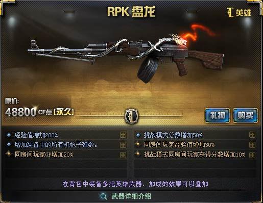 RPK-盘龙(永久武器)