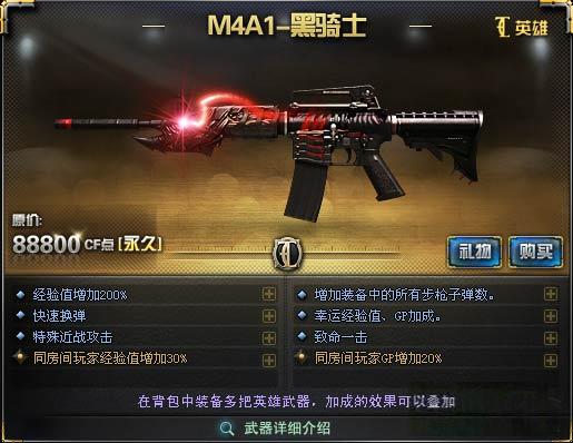 M4A1-黑骑士
