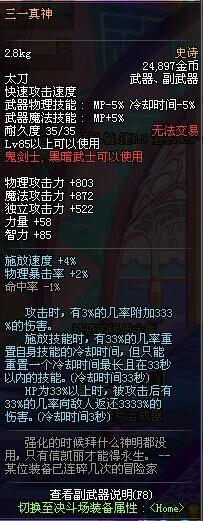 上古神兵利器 鬼剑士85十大超强史诗武器_地下