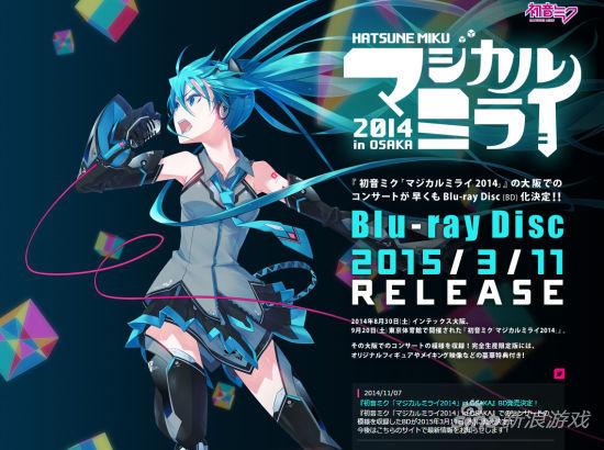初音演唱会BD盘将于2015年3月11日发售