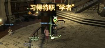 《最终幻想14》学者转职演示视频