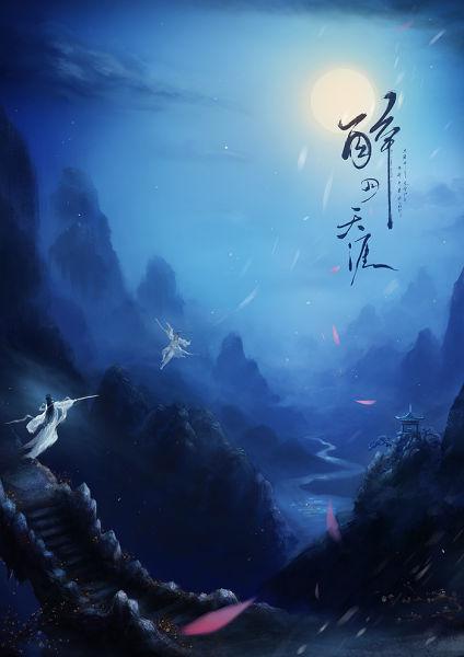 明月微风红尘情缘简谱