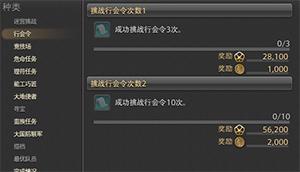 最终幻想14挑战笔记