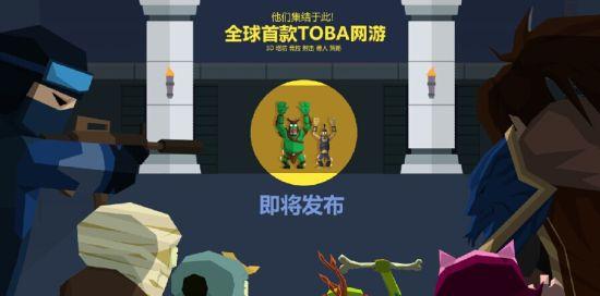 兽人年下攻漫画_开创toba全新品类 腾讯端游新秀《兽人必须死》