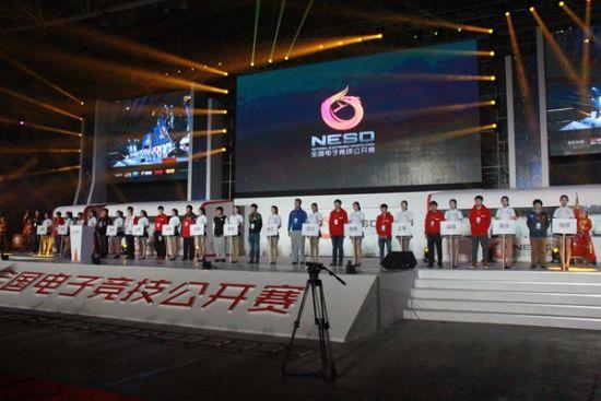 NESO决赛开幕26