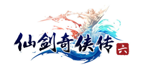 《仙剑奇侠传6》logo