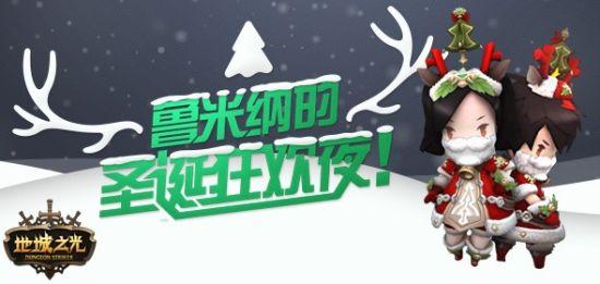 圣诞节内容详解《地城之光》今日上新