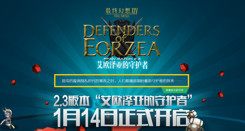 最终幻想14国服明日更新 2.3版本更新须知