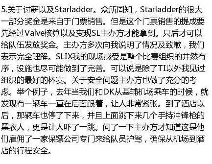 中国队弃赛SL11线下赛 PR/NaVi受邀顶替