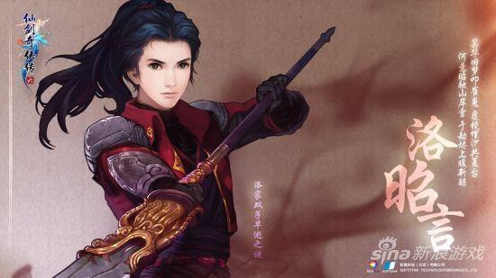 《仙剑奇侠传6》主角之一:洛昭言男装半身像