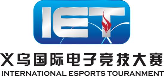 IET国际电子竞技大赛