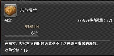 最终幻想14 东节爆竹