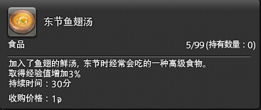 FF14 东节鱼翅汤