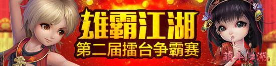 《萌斗江湖》第二届擂台赛热血开战