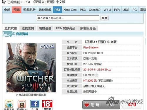 《巫师3:狂猎》预售开启