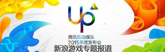 腾讯互动 娱乐UP2015年度发布会