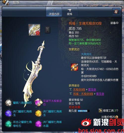 剑灵咒术师探讨 祝福S3生魂是否过于鸡肋