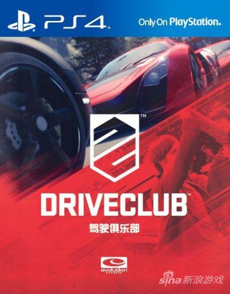 驾驶俱乐部