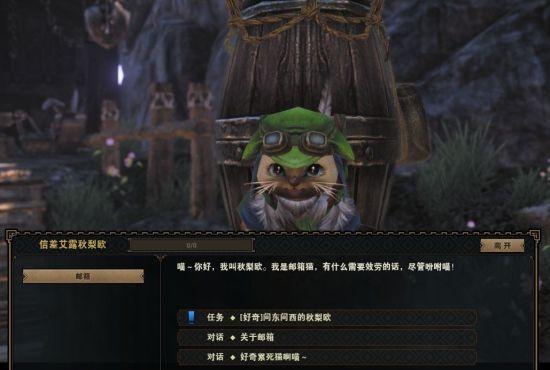 新增加的NPC可爱的信差艾露会为猎人提供每日任务