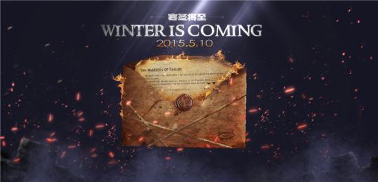 寒冬将至《无冬OL》一封燃尽的信笺