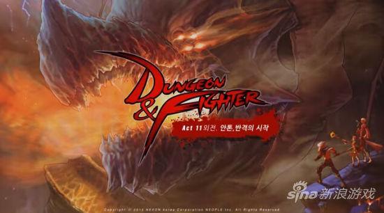 DNF韩服2015年更新计划公布