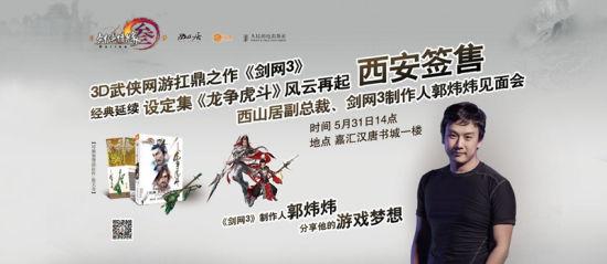 《剑网3》龙争虎斗专属挂件视频曝光