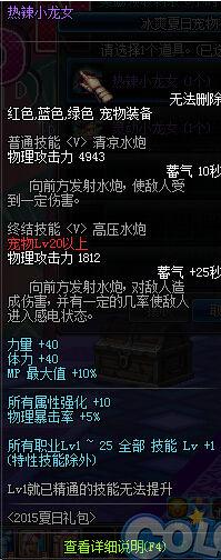 DNF2015夏日礼包热辣小龙女