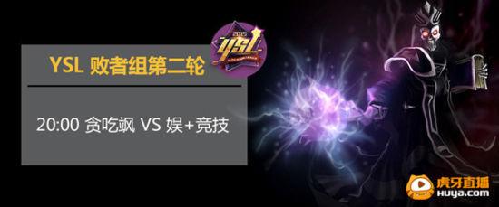 虎牙直播YSL败者组第三轮 董小飒战大表哥今晚剑..
