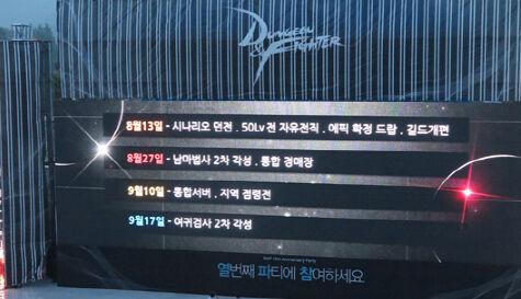 DNF韩服夏季更新计划