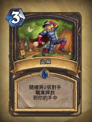 《炉石传说》新卡牌:盗窃