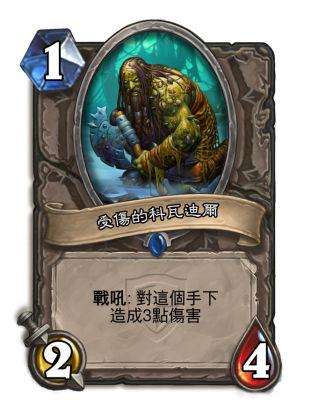 《炉石传说》新卡牌:受伤的科瓦迪尔
