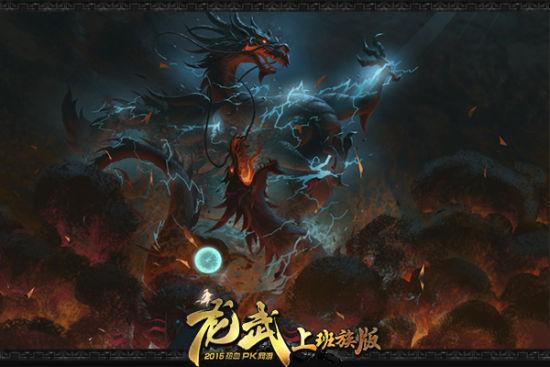 人皇献祭 血战魔龙