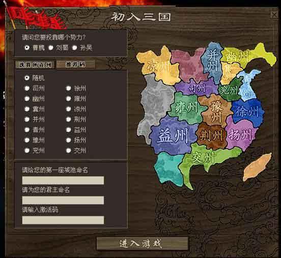 州郡地图_网络游戏三国风云