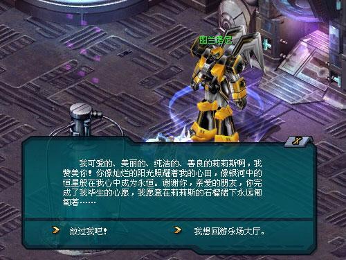 智慧大闯关 网络游戏新浪机战
