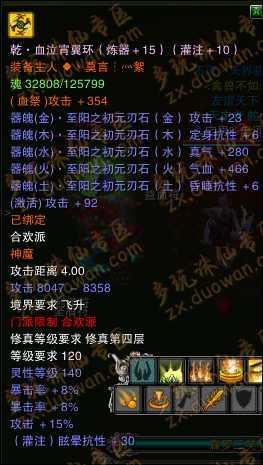 梦幻诛仙手游圣巫80级装备搭配分析 梦幻诛仙手游礼包